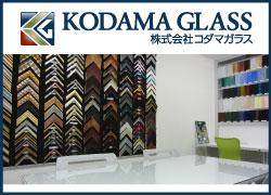 株式会社コダマガラス
