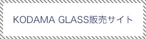 KODAMA GLASS販売サイト