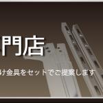 「ガラス棚専門店」Renewal!!