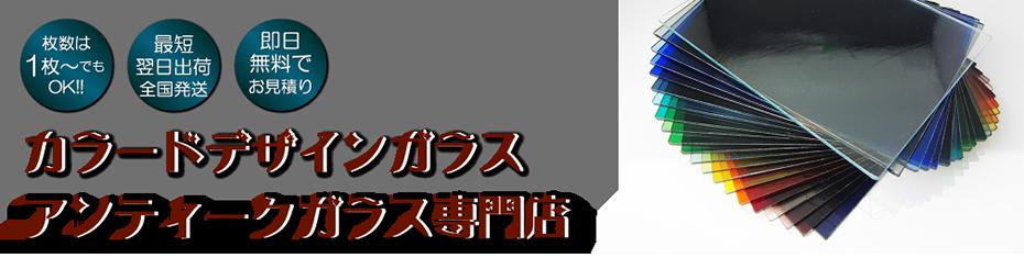 カラードデザイン・アンティークガラス