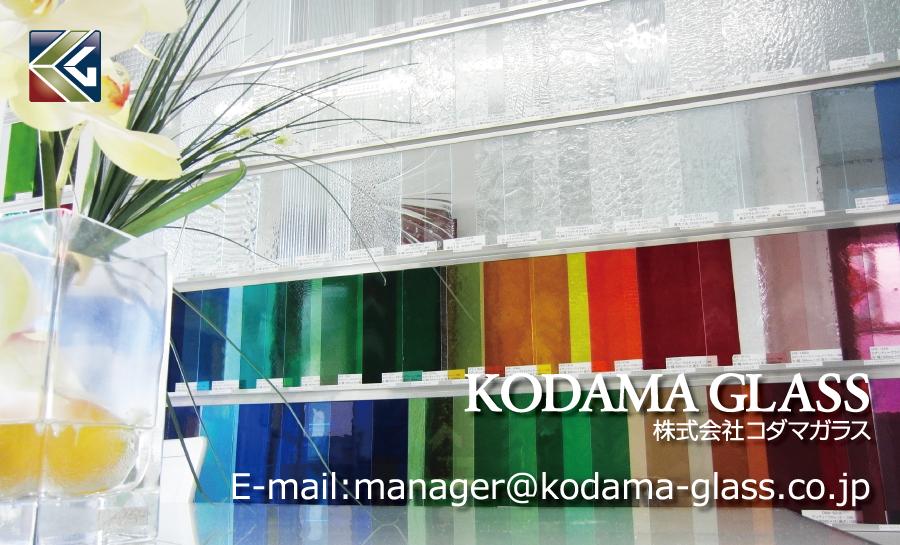 kodama-glass