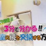 DIYシリーズ!たった3分で分かる浴室鏡を自分で交換する方法