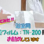 浴室の鏡が曇らなくなる「浴室用防曇フィルム:TN200」とは?