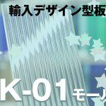FLK-01:モール【商品紹介】