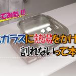 強化ガラスに熱湯をかけても割れないって本当?