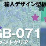 SGB-071:モニュメントクリア 【商品紹介】