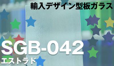 SGB-042:エストラド