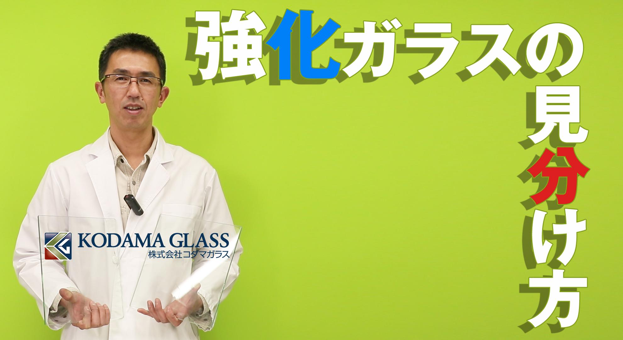 強化ガラスの見分け方