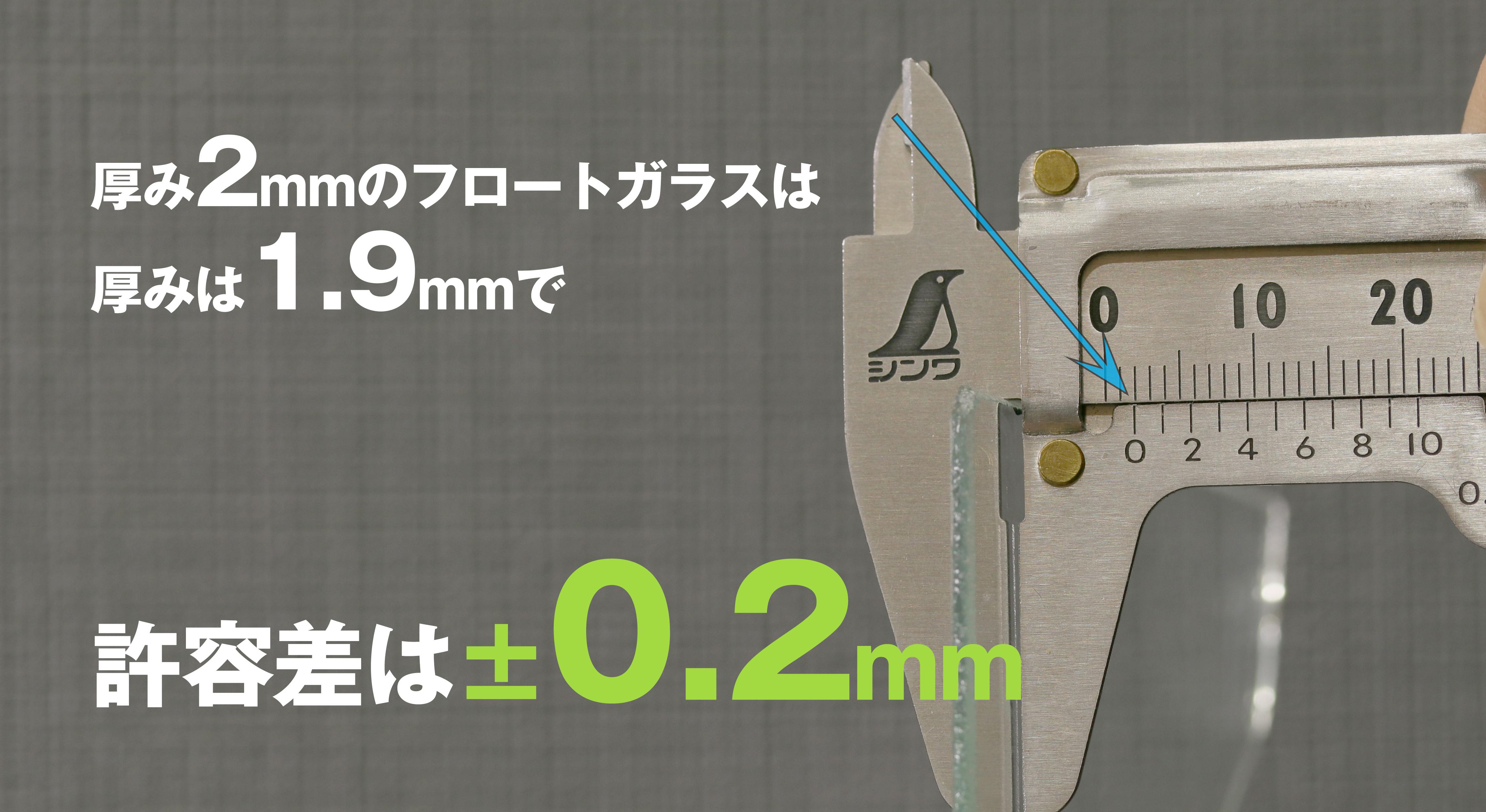 厚み2mmのフロートガラスは厚みは1.9mmで許容差は±0.2mm