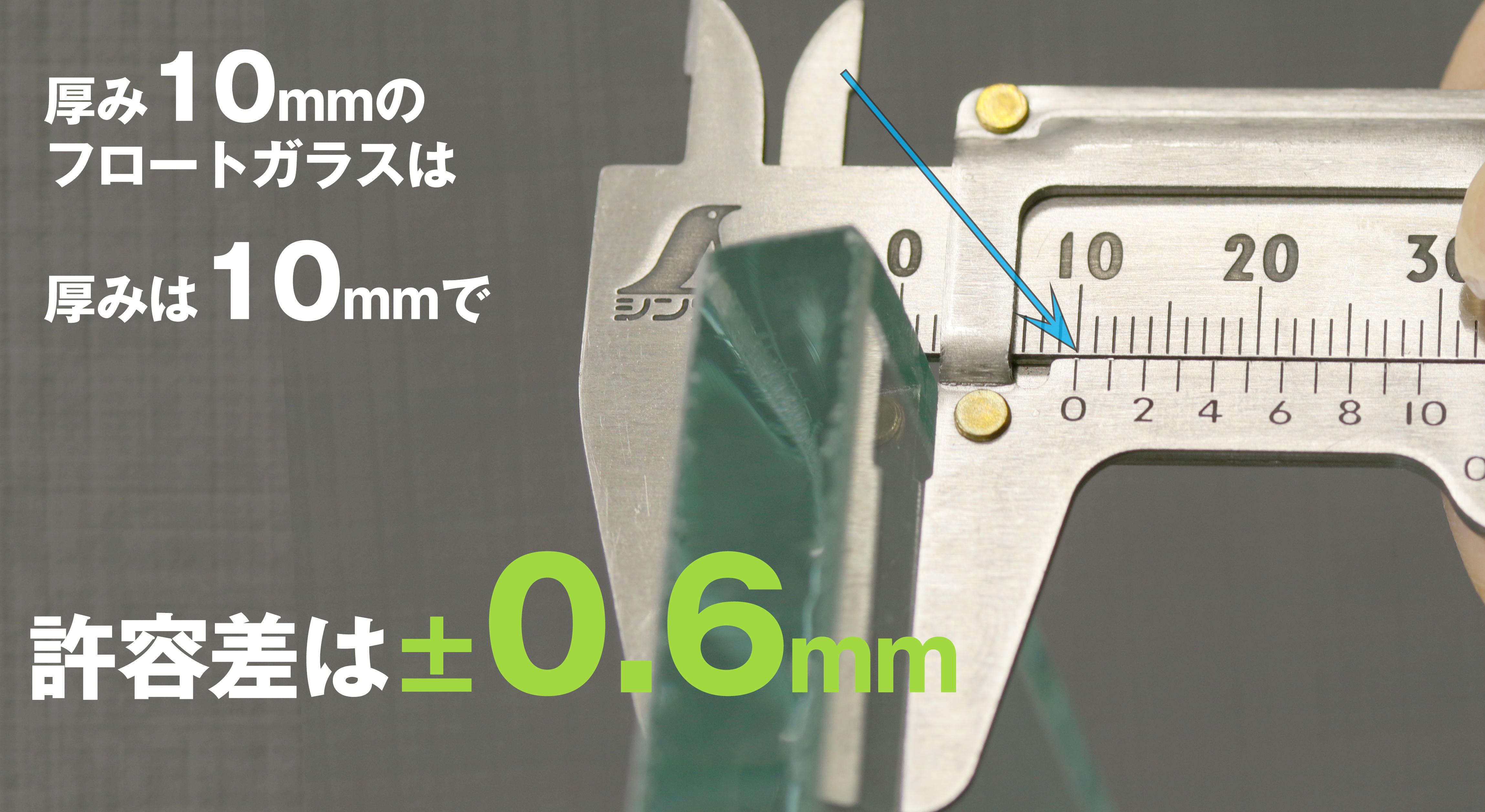 厚みが10mmのフロートガラスは厚み10mmで許容差は±0.6mm