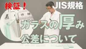 実測 ガラスの厚み公差について JIS規格のお話