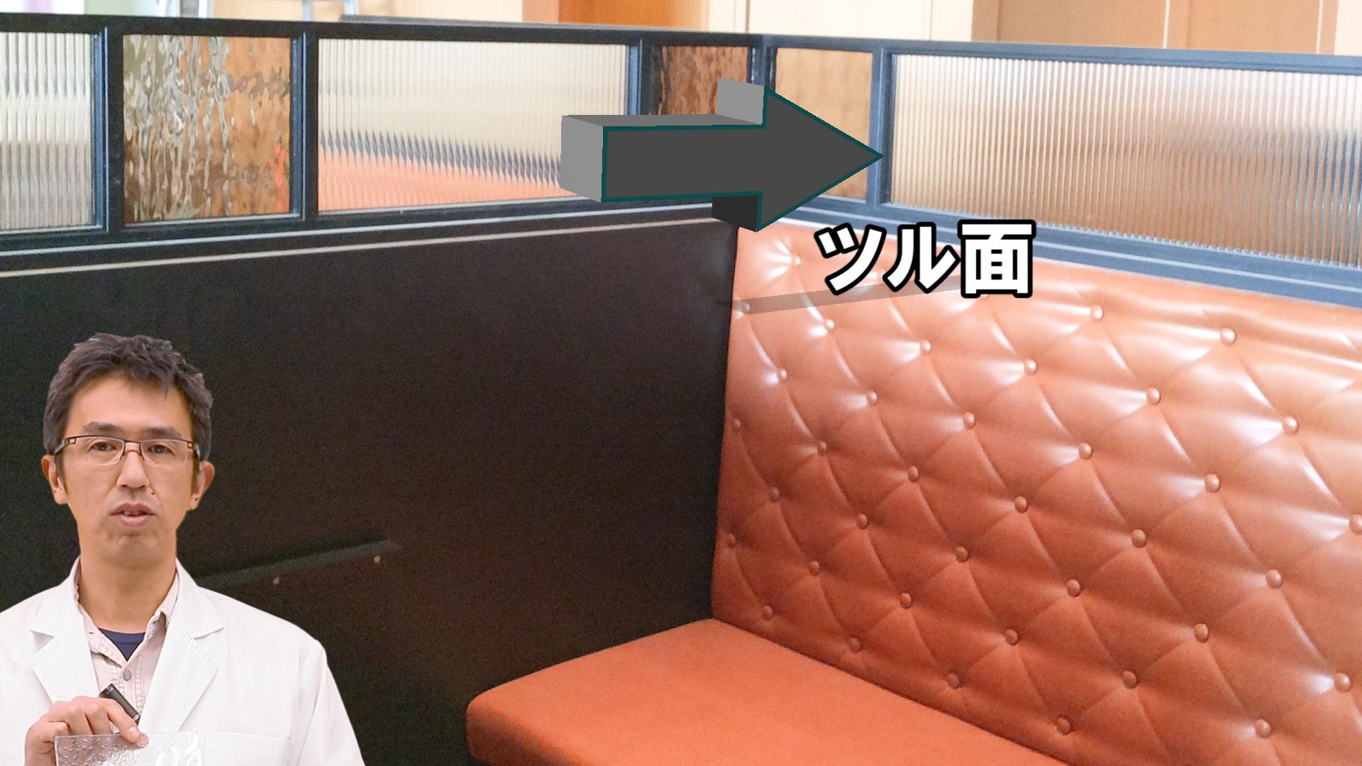 客席のパーテーション