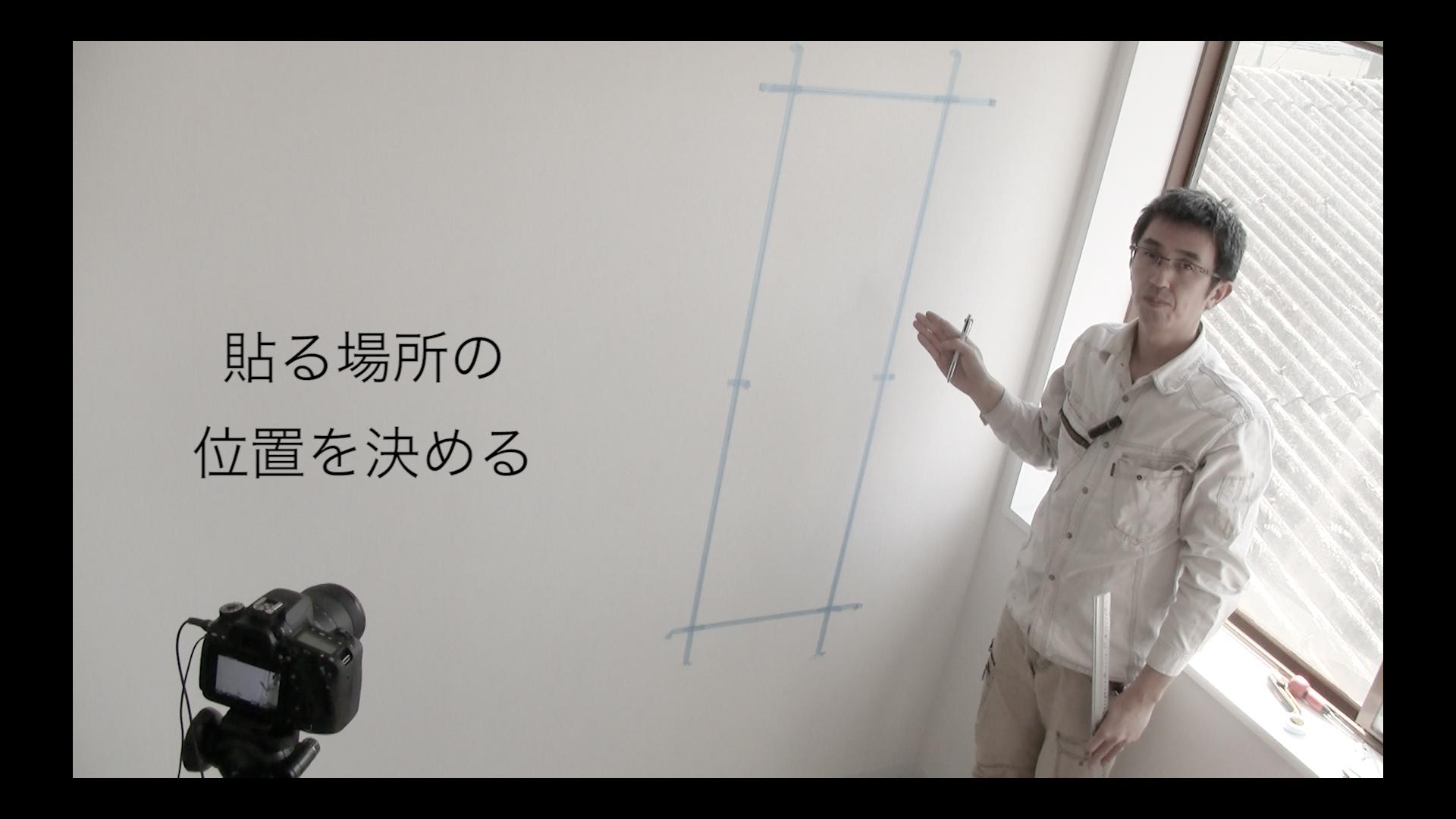 ミラーを貼る位置を決め、壁面に印をする