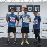 企業対抗駅伝2017大阪大会「ファン駅伝」に出場しました!