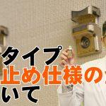 【ガラス棚シリーズ】ダボタイプ:ビス止め仕様の取付方法