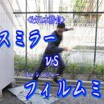 【声優寸劇】 ガラスミラー vs フィルムミラー 【比較検証】