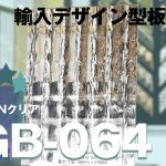 SGB-064:リストラルNクリア 【商品紹介】