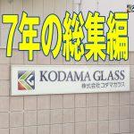 コダマガラスの2017年の総集編