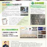 KG通信vol.12 WEB公開しました!!