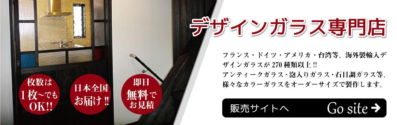 カラードデザインガラス・アンティークガラス専門店(もよう)