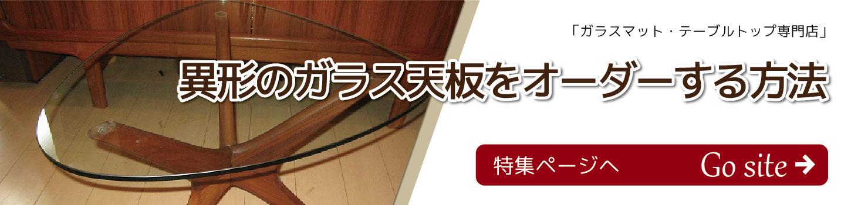 異形のガラス天板をオーダーする方法