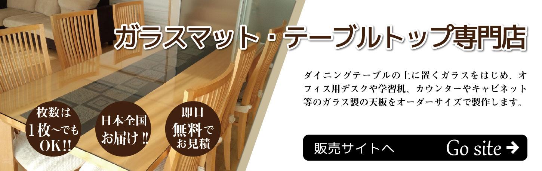 ガラスマット・テーブルトップガラス専門店(てーぶる)