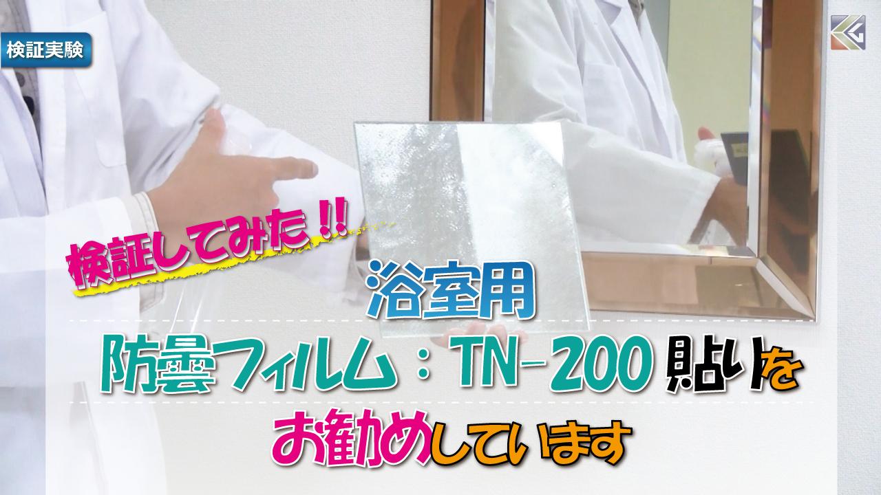 浴室用防曇フィルムTN-200