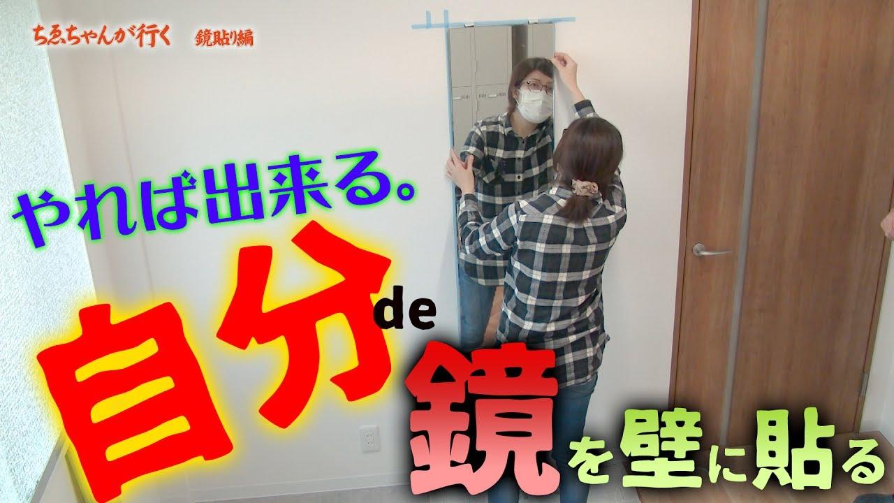 鏡の貼り方
