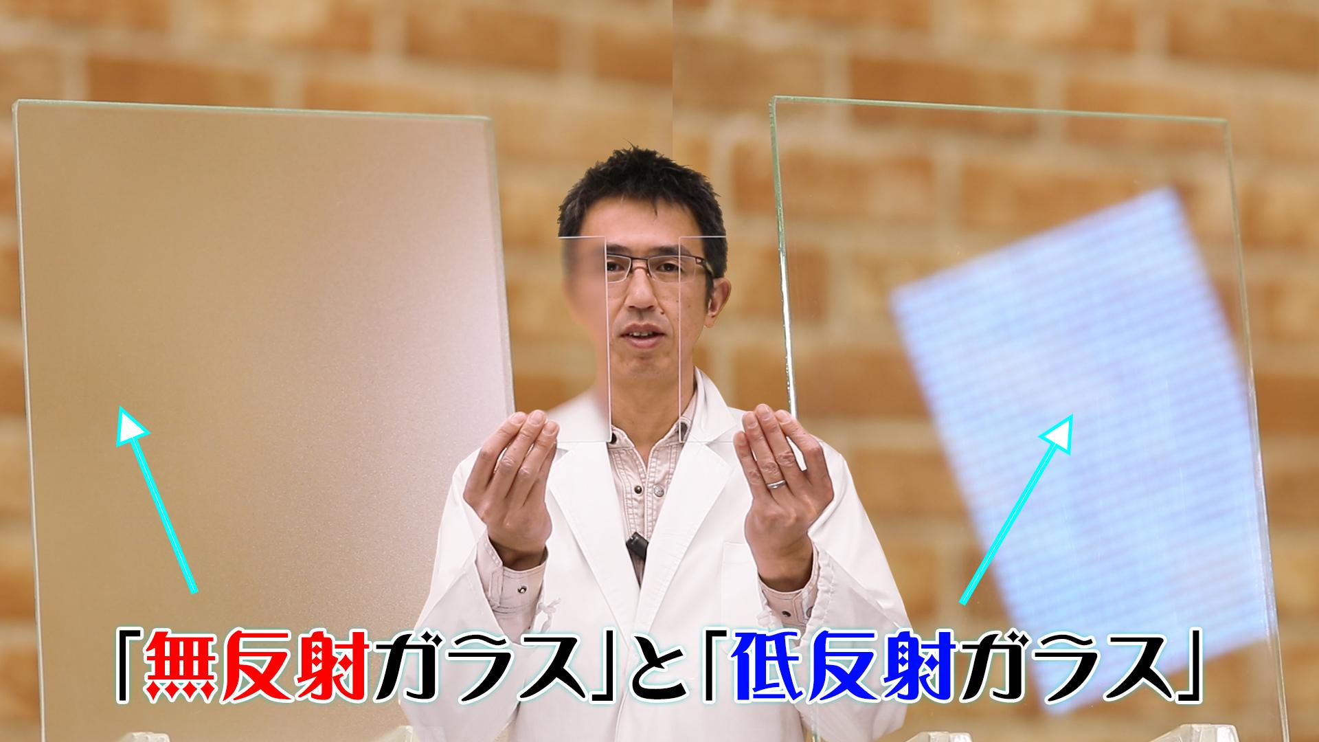 無反射ガラスと低反射ガラス