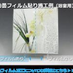 ミラー(ガラス鏡)特殊加工 追加のお知らせ!!