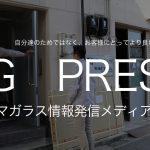 KG PRESS コダマガラス情報発信メディア開設のお知らせ