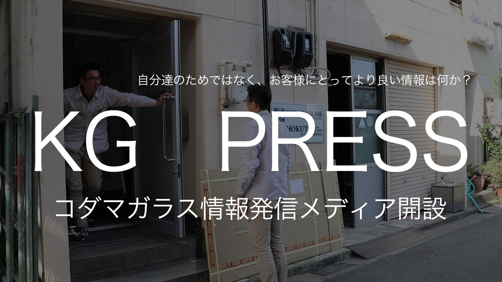 情報発信メディア 『KG PRESS』