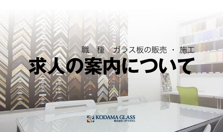 求人の案内について:ガラス施工・販売