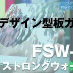 [商品紹介] FSW-01 ストロングウォーター