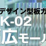 [商品紹介]  FLK-02:幅広モール