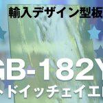 SGB-182Y:アルトドイッチェイエロー【商品紹介】