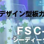 [商品紹介]FSC-01 シーディークリア