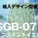 [商品紹介] SGB-071Y:モニュメントイエロー