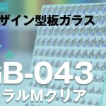 SGB-043:リストラルMクリア【商品紹介】