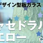 CX-13:キャセドラルイエロー【商品紹介】