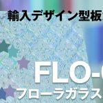 FLO-01:フローラガラスクリア【商品紹介】