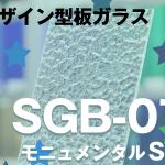 SGB-072:モニュメンタルSクリア【商品紹介】