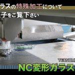 【ガラスの工場見学】NC変形ガラス加工機 円形ガラスを綺麗に加工