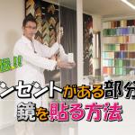 【DIYシリーズ!】スイッチやコンセントのある壁面に鏡を貼る方法