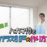DIYシリーズ!開口部分にハカマ付きガラス引戸を取り付ける方法