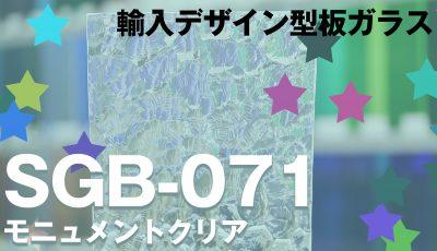 SGB-071 モニュメントクリア