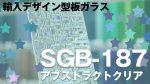 SGB-187:アブストラクトクリア【商品紹介】