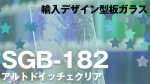 SGB-182:アルトドイッチェクリア【商品紹介】