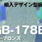 SGB-178B:シルビ―ブロンズ【商品紹介】