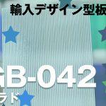 SGB-042:エストラド 【商品紹介】